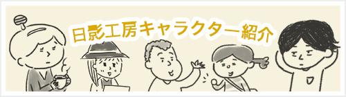 日影工房キャラクター紹介