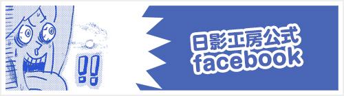 日影工房クリエイターあるある 公式facebook
