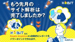 コビットバナー広告