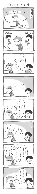 プログラマーの言語